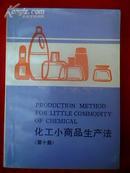 化工小商品生产法(第10集)