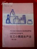 化工小商品生产法(第8集)