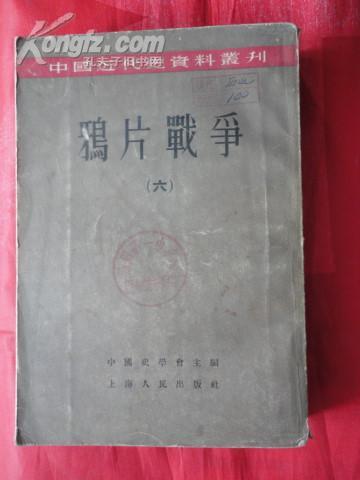 鸦片战争 (六)   中国近代史资料丛刊
