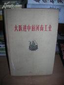 大跃进中的河南工业 (精装本55年1版1印仅印1000册)书脊上少块