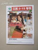 2011年/36版特刊:《江苏3·15专刊》