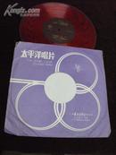 大薄膜唱片:邻村的姑娘(朱明瑛独唱歌曲集)
