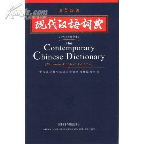 现代汉语词典(汉英双语)(2002年增补本)