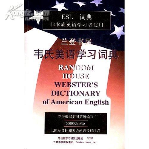 兰登书屋韦氏美语学习词典(Random house Webster's dictionary of American English)