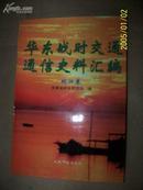 华东战时交通通信史料汇编:皖江卷  邮书类  有现货  一版一印,仅2000册 全新
