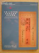 中国嘉德邮品钱币专场拍卖目录【1999】
