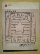 中国嘉德2004秋季拍卖【林崧邮品收藏】