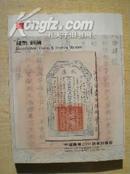 中国嘉德2004秋季拍卖目录【钱币.铜镜】