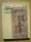 中国嘉德2008秋季拍卖目录【徐楓收藏.中国历代纸币】