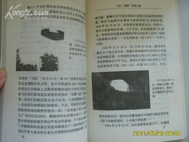《飞碟大写真》目击未知世界 探索宇宙真谛 破译未知之谜,2000年1版1印,首页多幅插图。