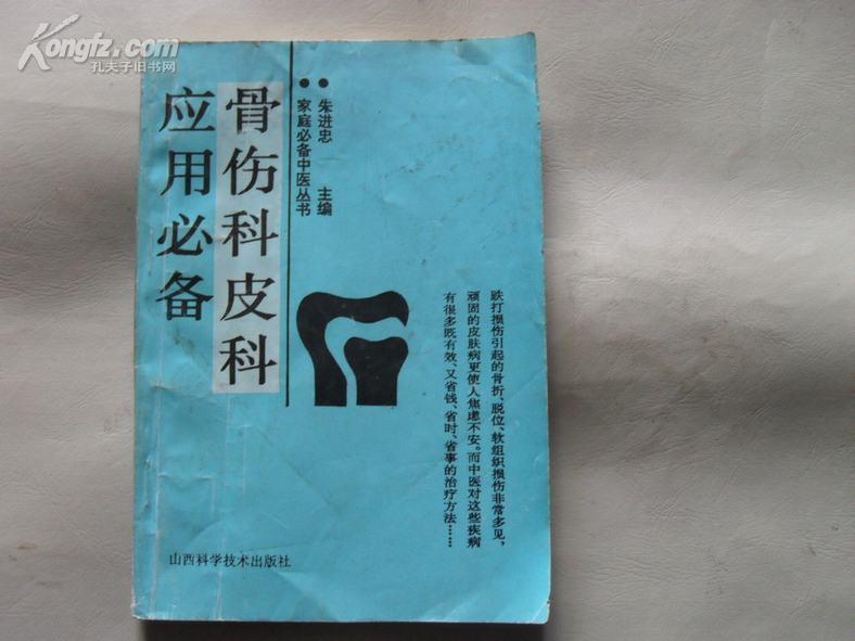 骨伤科皮科应用必备---家庭必备中医丛书