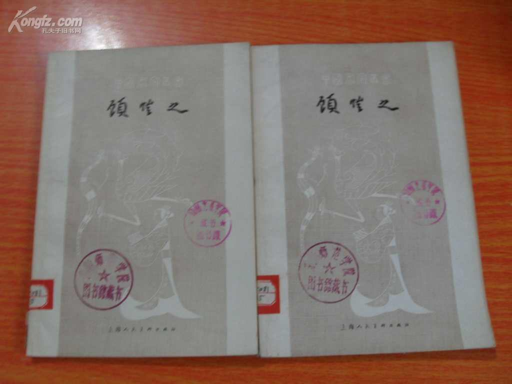 中国画家丛书:《顾恺之》61年
