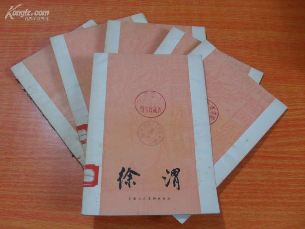 中国画家丛书《徐渭》1959年