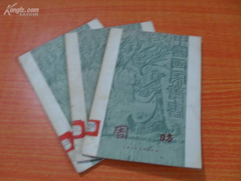 中国画家丛书:《周昉》 1958年初版
