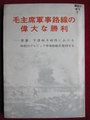 毛主席军事路线の伟大な胜利(《毛主席军事路线的伟大胜利》日文版)