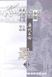 中国历代文论选.第3册