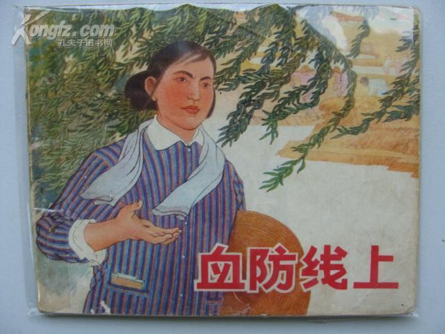 文革连环画:血防线上[内附毛主席语录.1973年1版1印