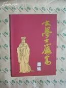 大学士严嵩画集(16开彩色连环画)著名画家罗文华签名本