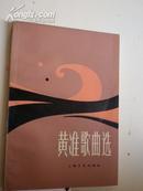 签名《黄准歌曲选》作曲家.中国音协第三届理事.1947年后任东北电影制片厂