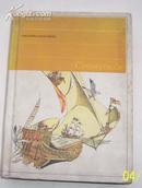 中美友好协会敬赠的精装原版外文书CROSSROADS加利福尼亚州系列