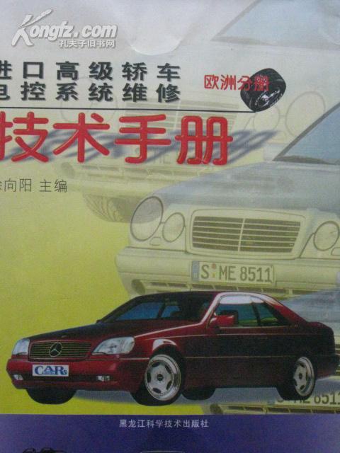 进口高级轿车电控系统维修技术手册——欧洲分册【精装 】