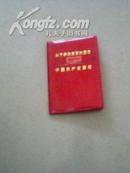 关于修改党章的报告-中国共产党章程