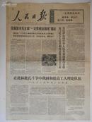 老报纸 1974年11月21日 人民日报 原报