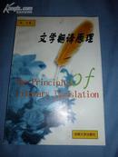 张今著作:《文学翻译原理》(非馆藏,85品,内页未阅干净.)