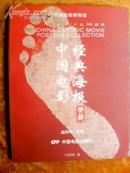 中国电影经典海报典藏