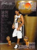 运动精品 扣篮2005年7月  2005总决赛专集