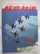 航空知识(1985年6期)