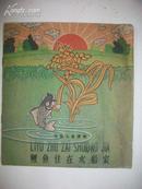 鲤鱼住在水稻家里(严折西绘彩色作品)老版绘画本议价勿扰