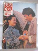 大众电视(1984年2期)