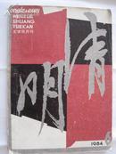 清明(1984年6期)文学双月刊