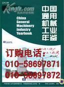 《中国通用机械工业年鉴》