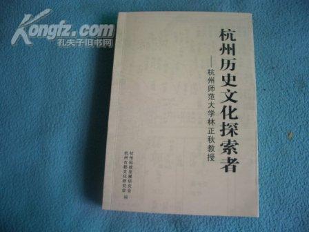 杭州历史文化探索者----杭州师范大学林正秋教授