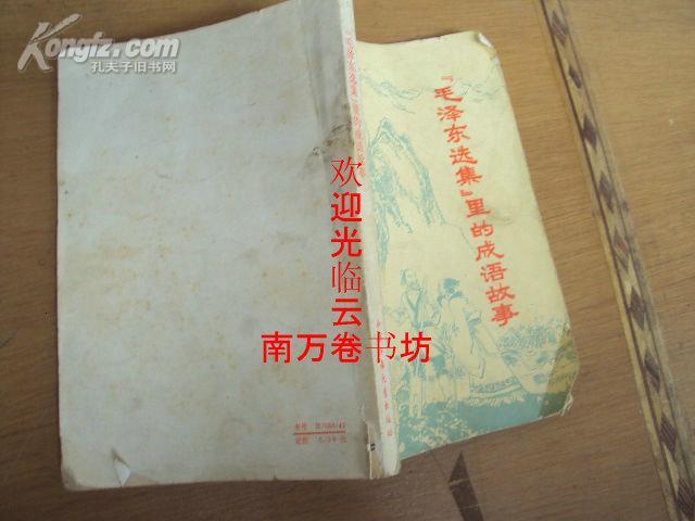"""""""毛泽东选集""""里的成语故事 78年版"""