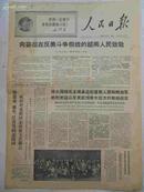 老报纸 1968年3月19日1-6版 人民日报 原报