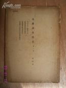 水产调查报告第二卷第一册 明治27年3月28日