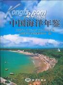 2010中国海洋年鉴货到付款订购电话01065685488