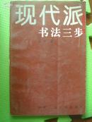 现代派书法三步(著名书法家古干签赠本)
