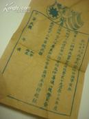 民国--破纸--国民革命军