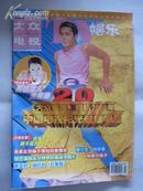 大众电视(2000年22期)半月刊