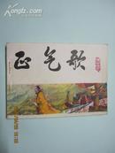 正气歌(中国历史演义故事画《宋史》之二十)已售出 请勿订购