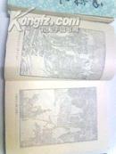 齐鲁书社绣像插图版:西游记(全3册)私藏自包书皮 品好【1980年8月1版12月2印 】