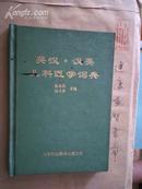 英汉汉英儿科医学词典