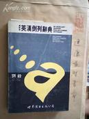 英汉倒列辞典(最新版)