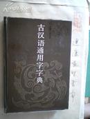 古汉语通用字字典