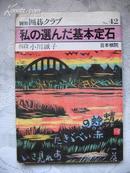 日本原版围棋书