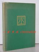 【作者签名】1936年上海版《谈玉集》—96幅(玉器的制作及中国精品玉器工艺品)图片+5幅素描+地图